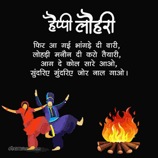 Happy Lohri Quote Image, Happy Lohri Punjabi Wishes, Happy Lohri Punjabi Status Dp, lohri wishes in punjabi, happy 1st lohri wishes, happy lohri wishes for wife, lohri quotes in punjabi, happy lohri 2019, lohri quotes in english, happy lohri 2020, happy lohri images, happy lohri 2020 images hd, happy lohri wishes, Lohri Messages
