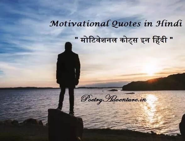 Motivational Quotes in Hindi, मोटिवेशनल कोट्स इन हिंदी,