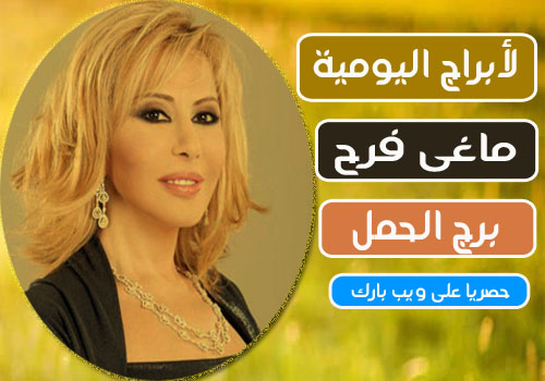 برج الحمل اليوم الجمعة 6/8/2021   الأبراج اليومية ماغى فرح 6 أغسطس 2021
