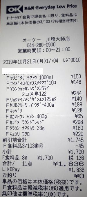 OK オーケー 川崎大師店 2019/10/21 のレシート