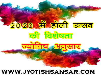 holi ka jyotish mahattw in best hindi jyotish website