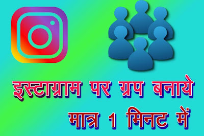 how to make group in instagram, instagram par group kaise banaye