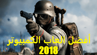 افضل واقوى العاب الحاسوب بجرافيك عالي 2018