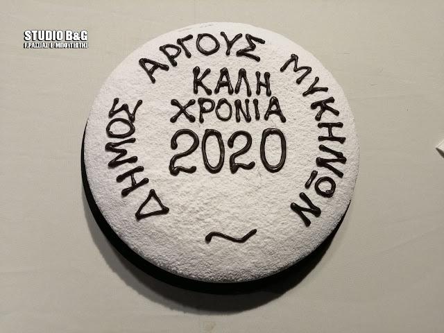 Την Πρωτοχρονιάτικη πίτα του έκοψε ο Δήμος Άργους Μυκηνών