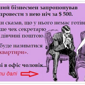 Одружений чоловік запропонував дівчині, провести з ним ніч за гроші. Такої відповіді він не очікував ...