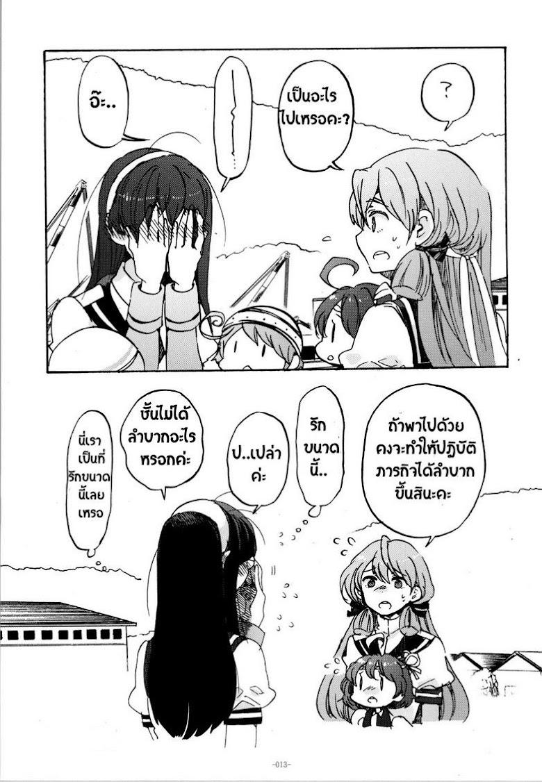 Kantai Collection -KanColle- Suteki na Oku-san - หน้า 10
