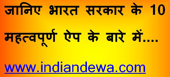 जानिए भारत सरकार के 10 महत्वपूर्ण ऐप के बारे में
