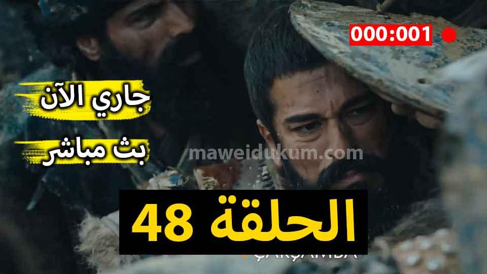 شاهد الآن مسلسل المؤسس عثمان الحلقة 48 بث مباشر