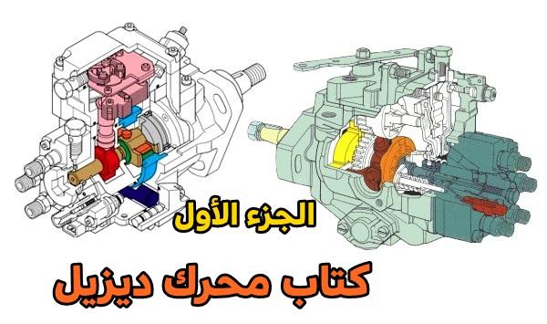 تحميل كتاب المحرك الديزيل الجزء الأول