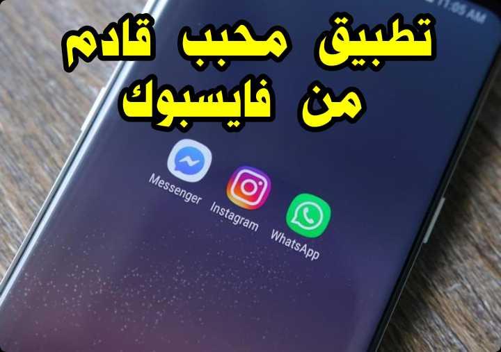 فايسبوك ستطلق تطبيق مراسة شبيه لSnapchat