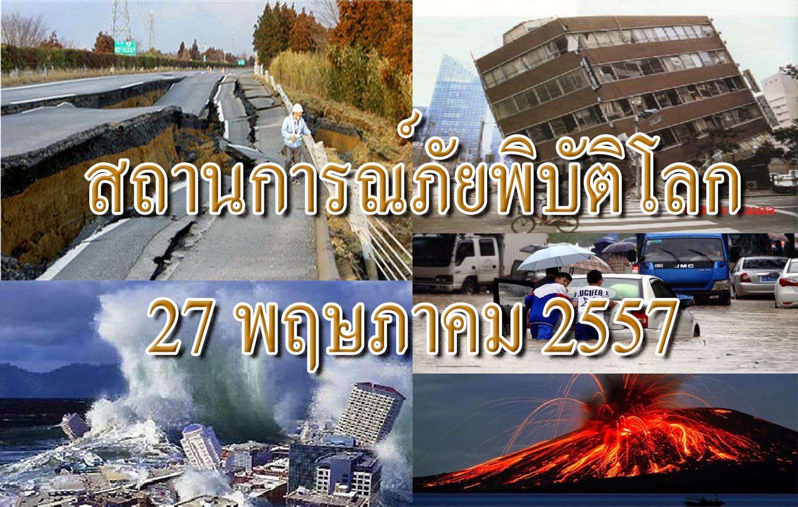 สถานการณ์ภัยพิบัติ: รวมข่าวสถานการณ์ภัยพิบัติโลก 27 พฤษภาคม 2557