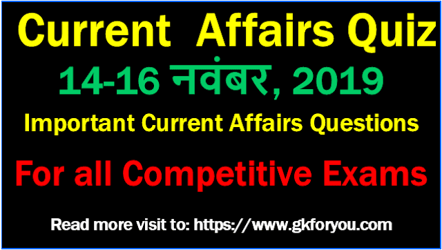 Current Affairs Quiz Hindi: 14-16 November, 2019