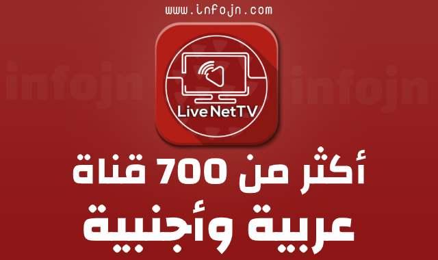 تحميل تطبيق Live NetTV لمشاهدة القنوات المشفرة والمفتوحة على الاندرويد