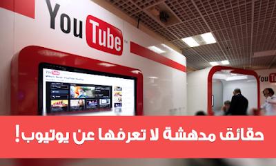 معلومة و حقائق مدهشة  قد لاتعرفها عن موقع youtube