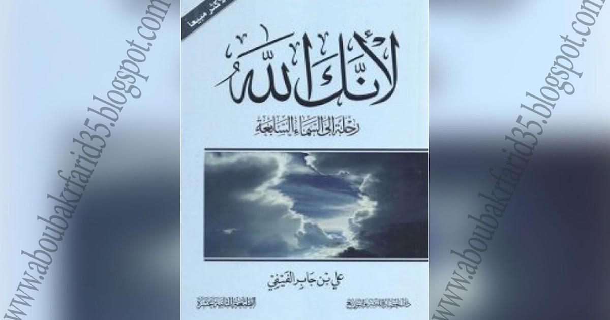 كتاب تعليم الديانة النصيرية