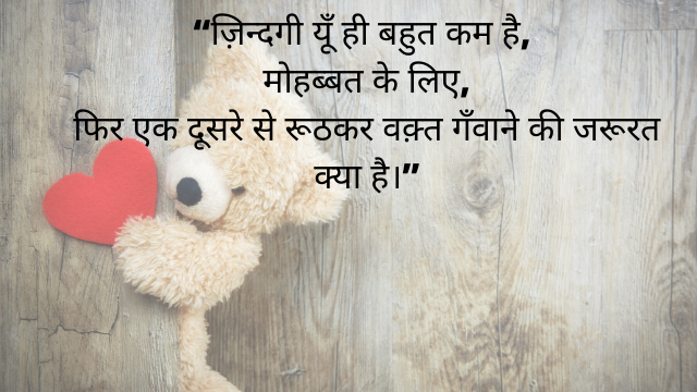 Whatsapp love status in Hindi one line