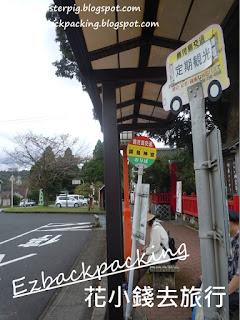 霧島神宮巴士站