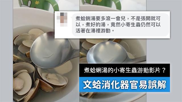 煮蛤蜊湯要多滾一會兒 不是張開就可以 竟然小寄生蟲仍然可以活著在湯裡游動 謠言 影片