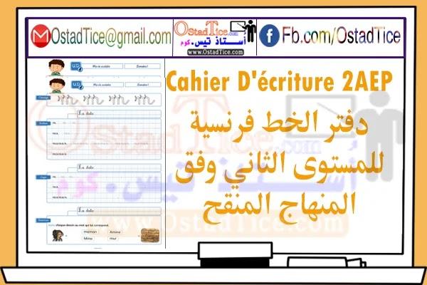 دفتر الخط فرنسية المستوى الثاني | Cahier d'écriture 2AEP