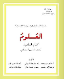 تحميل كتاب العلوم للصف الخامس الابتدائي 2018-2019-2020-2021-2022