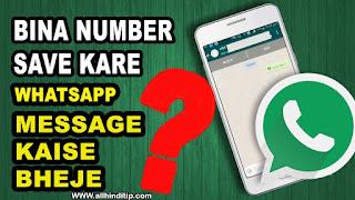 Bina  Mobile Number Save Kare Whatsapp Par Direct Message kaise send karte hai