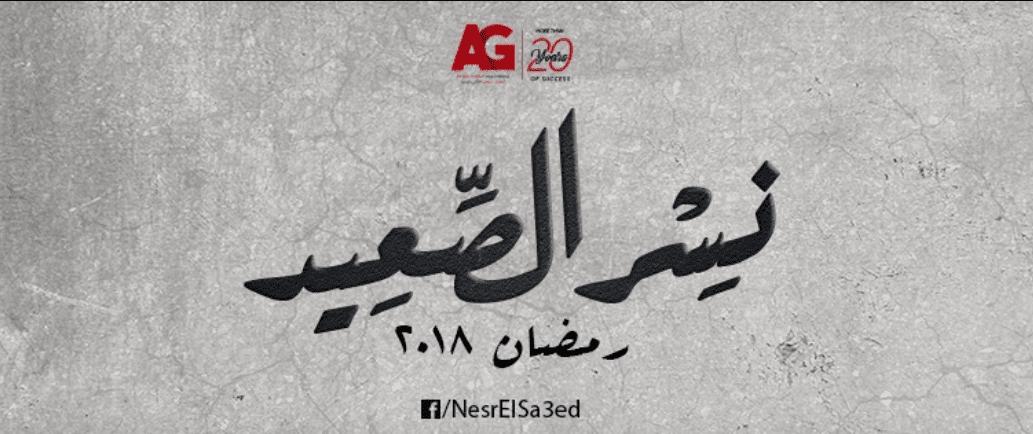 مواعيد عرض واعادة مسلسل نسر الصعيد محمد رمضان - رمضان 2018