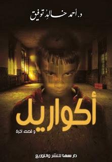 كتاب أكواريل لـ أحمد خالد توفيق