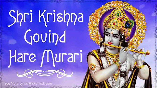 Shri Krishna Govind Hare Murari Lyrics in Hindi