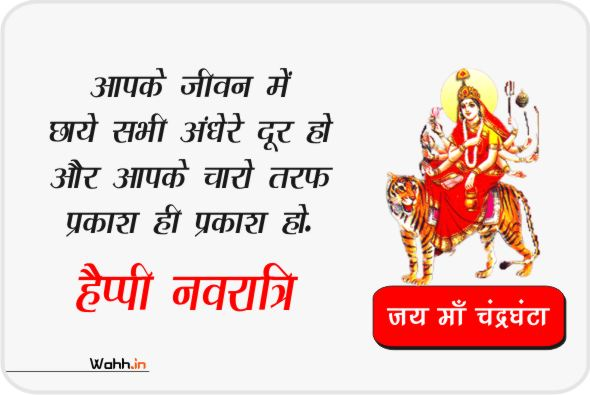 Maa Chandraghanta Messages Images