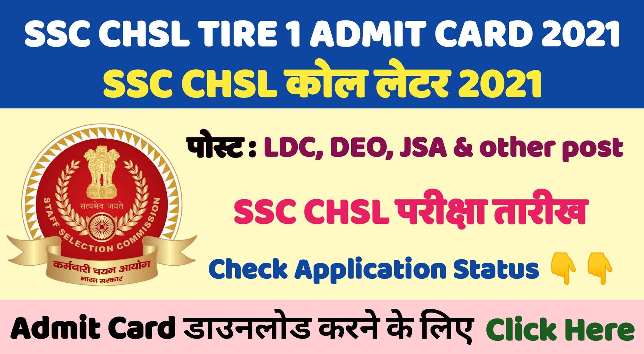 SSC CHSL ADMIT CARD 2021, Check SSC CHSL Application Status, SSC CHSL Tier 1 Admit Card 2021, SSC CHSL Answer Key 2021, SSC CHSL 2021 Syllabus,SSC CHSL Exam Pattern 2021
