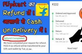 Flipkart Cash on Delivery ka Refund Kaise le bina bank Account ke || Flipkart COD Refund