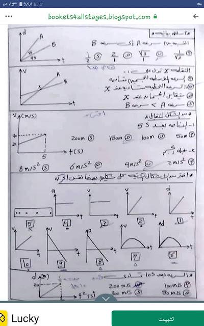 توقعات ليلة الامتحان في الفيزياء لاولي ثانوي| امتحان الفيزياء| اجيال الاندلس