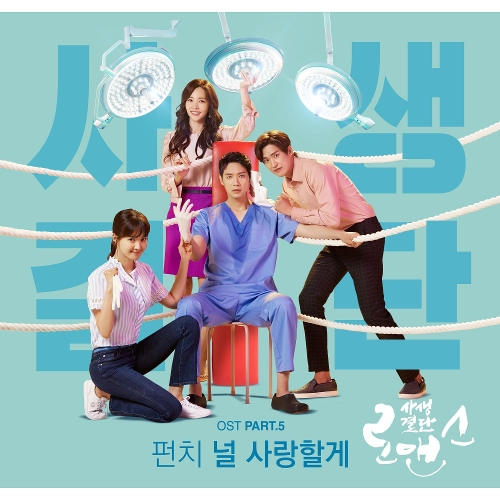 Punch – Risky Romance OST Part.5