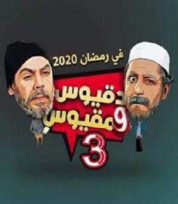 دقيوس ومقيوس 3- مسلسلات رمضان 2020 - برامج رمضان 2020