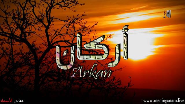 معنى اسم اركان وصفات حامل هذا الاسم Arkan