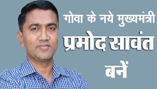 गोवा के नए मुख्यमंत्री बनें प्रमोद सावंत
