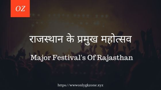 Major-Festival's-Of-Rajasthan