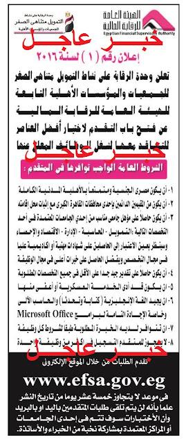 اليوم وظائف الهيئة العامة للرقابة المالية بجريدة الاهرام ولمدة 15 يوم والتسجيل على الانترنت
