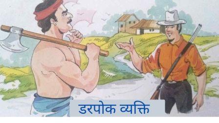 panchtantra ki kahani - kids story
