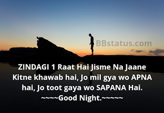 good night suvichar