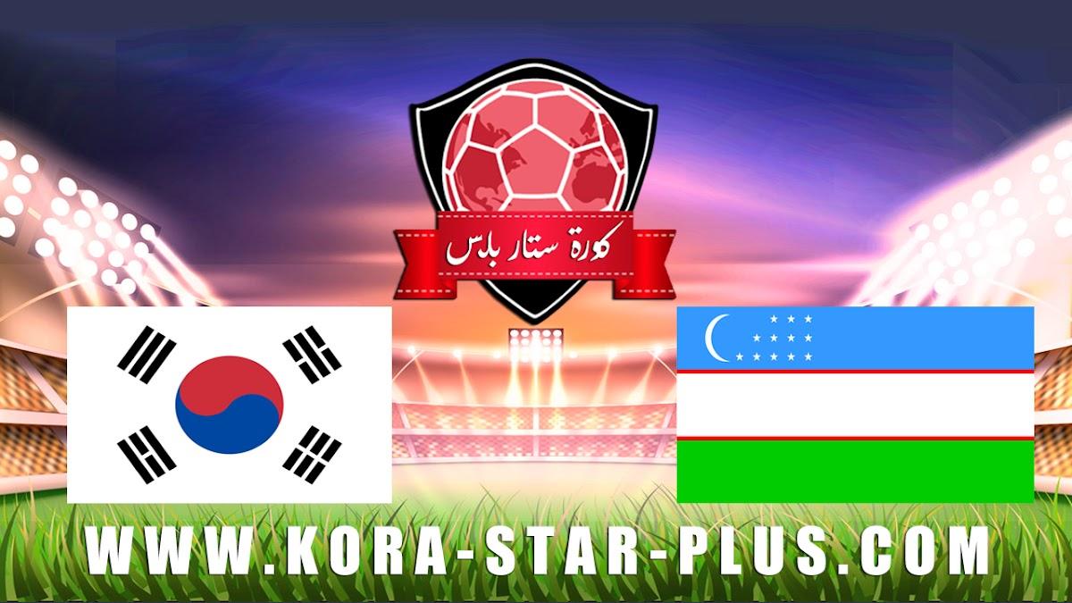 مشاهدة مباراة أوزباكستان وكوريا الجنوبية بث مباشر بتاريخ 15-01-2020 كأس آسيا تحت 23 سنة