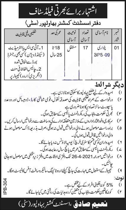 AC Office Revenue Department Bahawalpur Saddar Advertisement