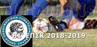 Β1 ΕΠΣΚ 2018-2019: ΒΑΘΜΟΛΟΓΙΑ