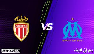 مشاهدة مباراة مارسيليا وموناكو بث مباشر اليوم بتاريخ 11-09-2021 في الدوري الفرنسي