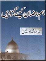 Ramzan Kasay Guzarain by Hafiz Muhammad Idrees