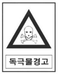 독극물 경고