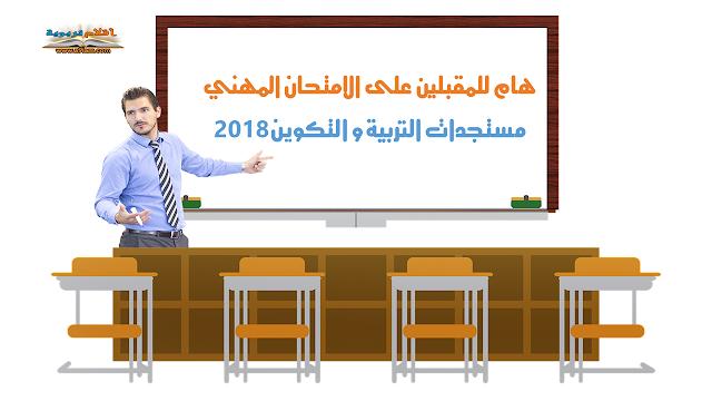 هام للمقبلين على الامتحان المهني : مستجدات التربیة والتكوین 2018