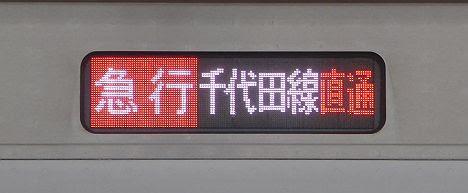 小田急線 千代田線直通 急行 綾瀬行き E233系2000番台