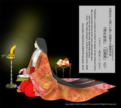 Genjimonogatari Fujitsubo : 上月まこと画、光源氏に返歌する藤壺中宮