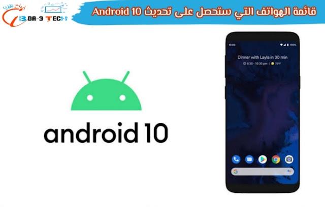 Android 10 قائمة حديثة للهواتف التي ستحصل علي اندرويد 10تعرف عليها